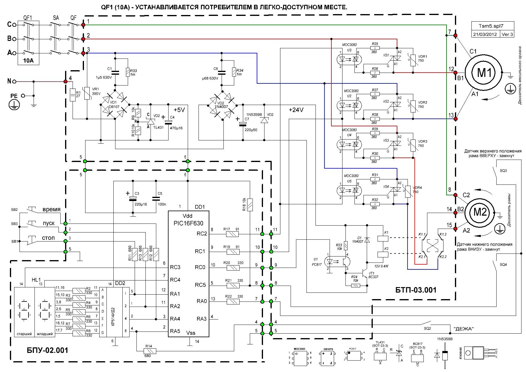 1 схема электрическая принципиальная фото 974